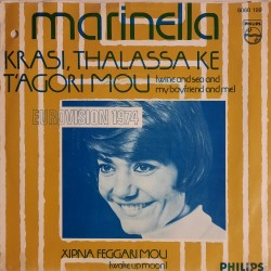 Marinella - Krasi, Thalassa Ke T'Agori Mou